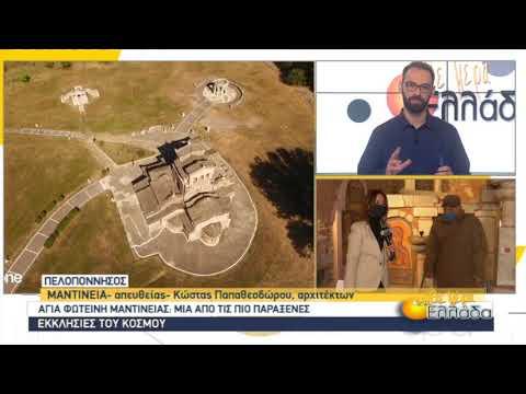Αγία Φωτεινή Μαντινείας: Μία από τις πιο παράξενες εκκλησίες του κόσμου  | 11/11/20 | ΕΡΤ