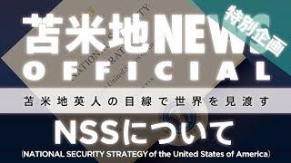 【2時間特大スペシャル】苫米地NEWS 011「NSSについて(National Security Strategy)」(2017年12月26日収録)