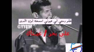 تحميل و مشاهدة علي بحر - عيناك ( فرقة الاخوة ) MP3