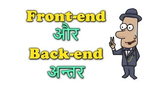 Front-end aur Back-end me kya difference hai. Difference between front-end and Back-end in Hindi