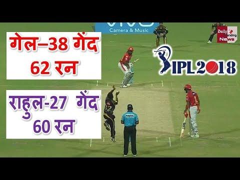 VIVO IPL 2018: तीसरे मैच में ही क्रिस गेल और केएल राहुल  ने तोड़ दिया सीजन-11 का बड़ा रिकॉर्ड