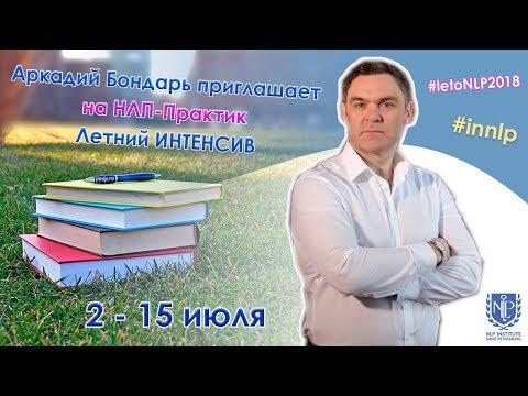 НЛП-Практик. Аркадий Бондарь приглашает в Петербург!