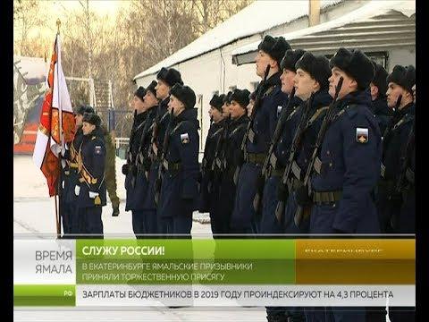 Ямальские ребята пополнили ряды вооруженных сил!