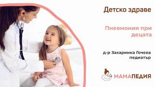 Пневмония при децата!Съветите на педиатъра…