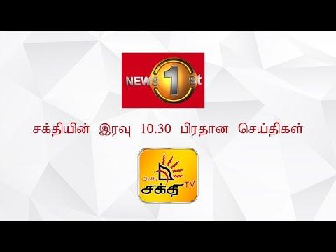 News 1st: Prime Time Tamil News - 10.30 PM | (22-04-2019)