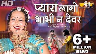 Pyara Lago Bhabhi Ne Devar | Hit Rajasthani Folk Song | Rajasthani | Veena Music