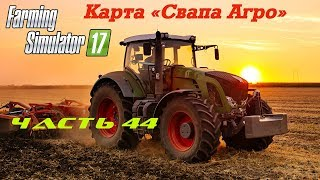 Farming Simulator 2017 Свапа Агро. Часть 44. Забота о коровах.