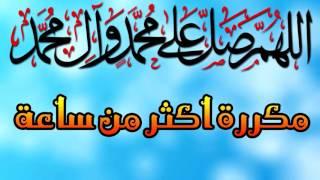 الصلاة على النبي محمد وال محمد مكررة الف مرة و اكثر - salat ala nabi تحميل MP3