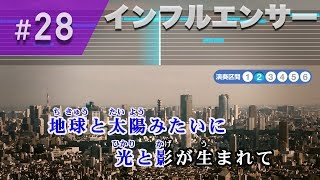 インフルエンサー / 乃木坂46 練習用制作カラオケ