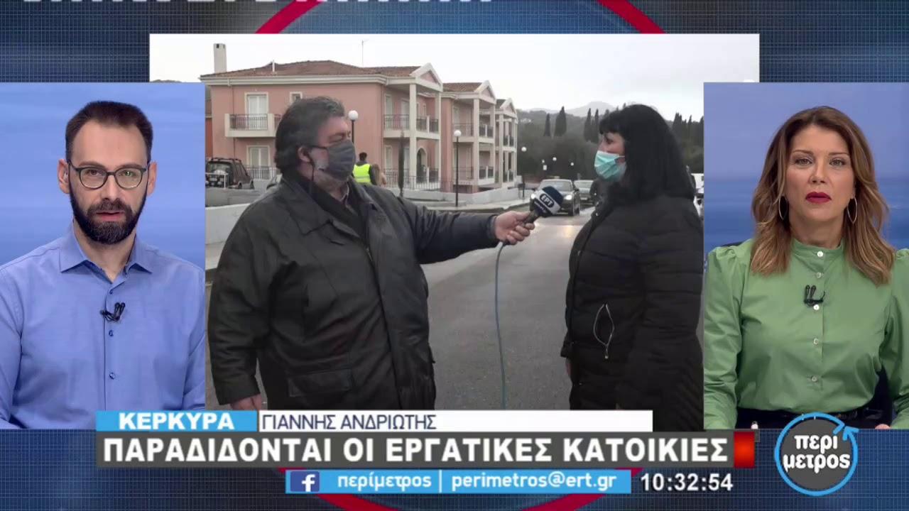Παραδίδονται οι πρώτες εργατικές κατοικίες στην Κέρκυρα   8/2/2021   ΕΡΤ