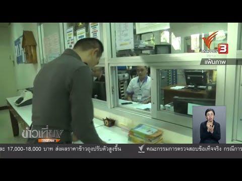 การรักษา neurodermatitis ในประเทศจีน