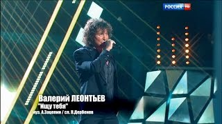 Валерий Леонтьев - Ищу тебя -Главная сцена.  Эфир от 25 октября 2015 г