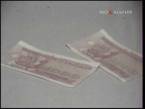 Украина. Растёт число фальшивых купонов и талонов на сахар 20.07.1992