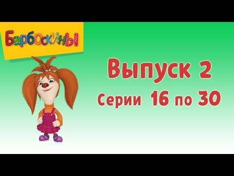 Барбоскины Выпуск 2 - Лучший подарок (мультфильм) (видео)