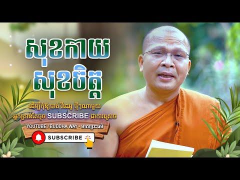 សុខកាយ សុខចិត្ត I Kou Sopheap I Buddha Way - មាគាព្រះធម៌