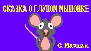 Сказка о глупом мышонке | Советские мультфильмы | Soviet Cartoons for Children | Stupid Baby Mouse