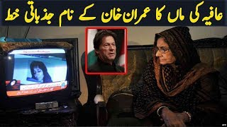 Afia Siddiqui Mother Send Letter To Imran Khan