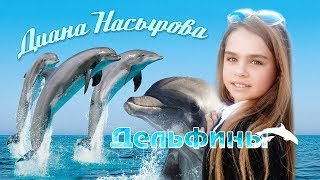 Диана Насырова - Дельфины (Official Audio 2018)
