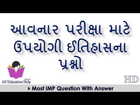 MCQ : Bharat No Itihas in Gujarati PDF | History in Gujarati