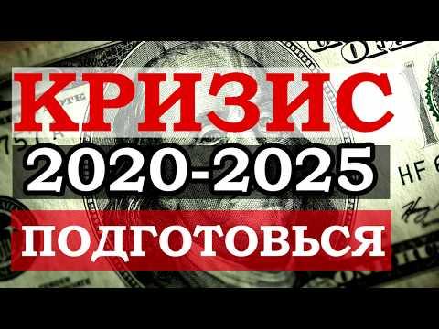 Прогноз по мировому кризису 2020-2025. Подготовься. Доллар США, евро, рубль и юань