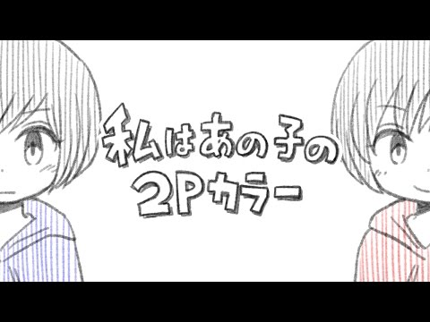 私はあの子の2Pカラー/KNOTS feat. VOCALOID Fukase