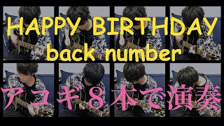 mqdefault - back number - HAPPY BIRTHDAY【アコギ8本で弾いてみた】