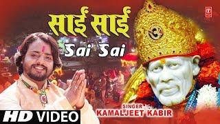 साईं साईं Sai Sai I KAMALJEET KABIR I Sai Bhajan I New Latest Full HD Video Song