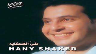 هاني شاكر دي حكايه   Hany Shaker Dei Hekaya