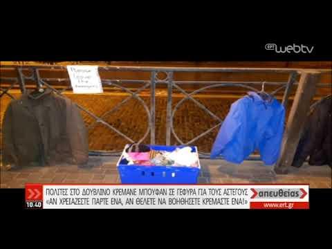 Πολίτες στο Δουβλίνο κρεμάνε μπουφάν σε γέφυρα για τους άστεγους | 09/12/2019 | ΕΡΤ
