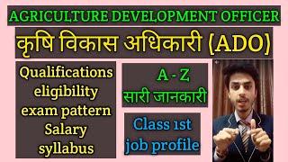 Agriculture Development Officer (ADO) exam pattern, ADO syllabus 2021, ADO exam 2021, ADO