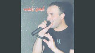 تحميل اغاني Wlouh Wlawa MP3