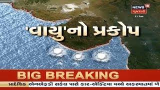 Cyclone Vayu Heading Towards Gujarat, Expected To Make Landfall On June 13