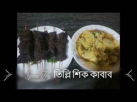 tilli fry#তিল্লি ভাজা#Spleen Fry easy recipe by labonis cooking world.