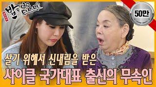 살기 위해 무속인이 된 사이클 국가대표 '김참미'| 밥은먹고다니냐?