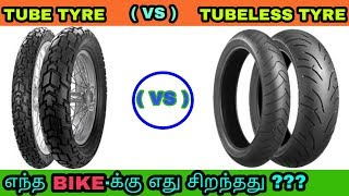 Tube tyre vs tubeless tyre   தமிழில்   Mech Tamil Nahom