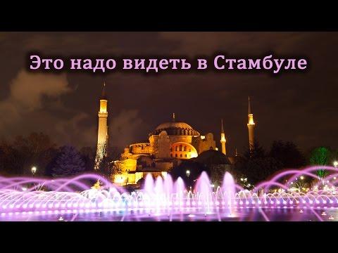 ТОП 5. Места в Стамбуле, в которых стоит побывать.Стамбул достопримечательности