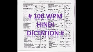 Hindi Dictation 100 WPM Legal Matter with PDF & outline for SSC And