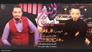 تحميل اغاني حيدر زاهر -علي محسن (نسيت النوم ) MP3