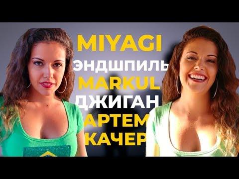 Латиночка Слушает MIYAGI ЭНДШПИЛЬ MARKUL ДЖИГАН АРТЕМ КАЧЕР | АМЕРИКАНЦЫ СЛУШАЮТ #3