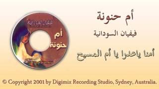 تحميل اغاني ترنيمة امنا ياعدرا - فيفيان السودانية - من البوم ام حنونة MP3