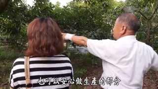 【農夫與他的田】20150119 - 退休老師的幸福果