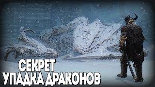 Skyrim СЕКРЕТ УПАДКА ДРАКОНОВ
