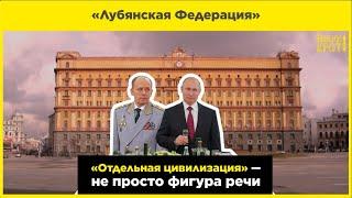 «Лубянская Федерация»