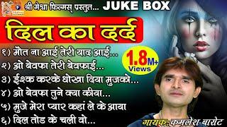 Kamlesh Barot || Dil Ka Dard || Dard Bhare Gane || Hindi Sad Song ||