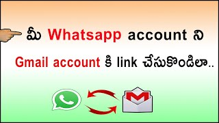 How to link whatsapp with gmail account in telugu    Tech chandra   