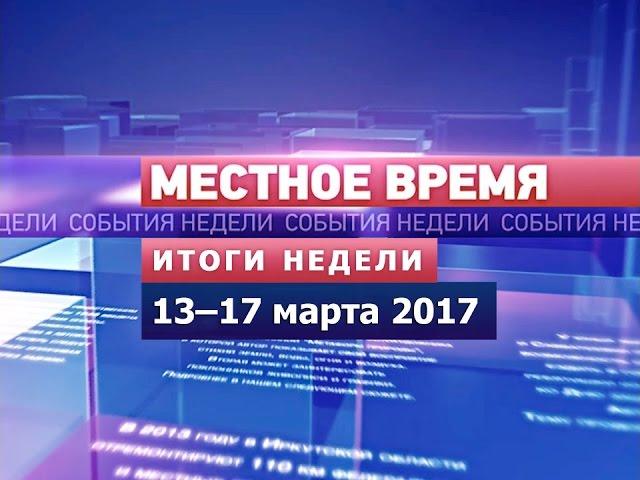 «Итоги недели» за 13–17 марта 2017