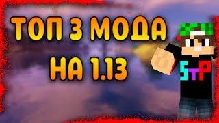 ТОП ЛУЧШИХ МОДОВ НА МАЙНКРАФТ 1.13