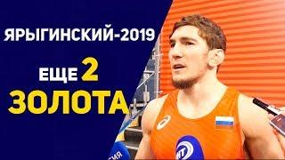 Ярыгинский-2019. В копилке сборной Дагестана ещё два золота