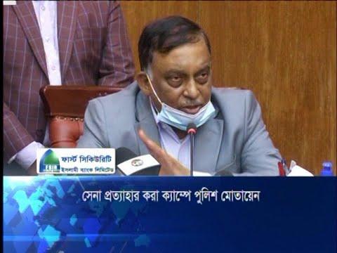 আইন শৃংখলা রক্ষায় সেনাবাহিনী প্রত্যাহার করা ক্যাম্পে পুলিশ মোতায়েন করা হবে | ETV News