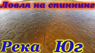 Рыбалка на реке юг